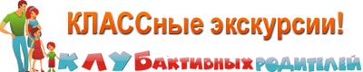 Школьные и семейные туры  в Ульяновске